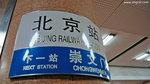從北京站往天安門廣場。