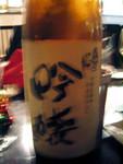 sake-奧之松