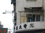 舊居(1): 冠奇大厦