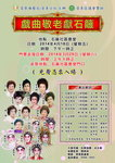 2014-04-18 Ms Sin Poster color A