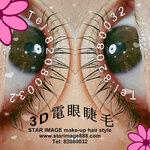 Tel: 82080032,3d電眼睫毛,電眼睫毛,電眼睫毛旺角,香港電眼睫毛,角蛋白睫毛,電眼睫毛自然,植眼睫毛,眼睫毛精華