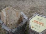北果洲凝灰岩 DSC00648
