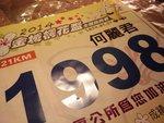 2014-05-16-20-53-37_photo
