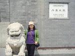 到此一游!...不过还是请大家更加注意石狮子和石家大院的标牌吧,熊猫姐姐实在是...T_T