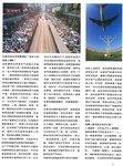 Camera world#344-Page 21