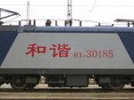 HXD30185