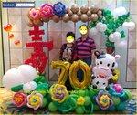 70歲大壽氣球佈置 ,歡迎訂造