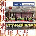 水仙花氣球班