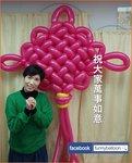 氣球如意結