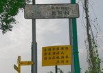 008:馬料新村
