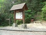 015:山火瞭望站林道落棕徑