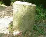 081:珠門田問路石