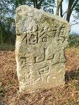 091:雞谷樹山界石(五肚嶺)