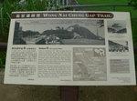 024:黃泥涌峽徑8號觀景站
