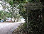 P1320576B良友路(馬鞍山村路)