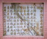 035:神樂院聖母亭紀念碑