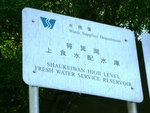 011:筲箕灣上食水配水庫