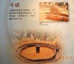 P1260034C碗窯展覽館