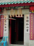 049:侯王廟