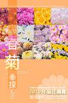 Chrysanthemum _show2010_cover