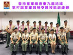 97th Sectional Skill course photo