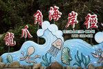 Macau IMG_5064r