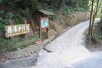 Site visit to part of the return route of Macau Lok Sin Cup 澳門樂善盃. Here is the entrance of the onward route.