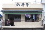 Leisure 休閒, Cheung Chau 長洲, 24/2/2007.