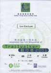 A certificate with faster finishing time. (last year was 28hr44min for me, and 25hr33min for 小吉)