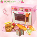 B1030-木製草莓粉紅色麵包烤箱套裝.門市售$590批發價$250.尺寸:寬20x高30 x深度26