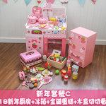 F8085 - 新年套裝C<br> (圖片裡的木製玩具全部有齊 - 超平)<br>.<br>門市售$4800<br>批發價$1900<br><br>(本月訂購 Free 厨具)<br><br>