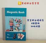 E521 - 磁力3D立體拼圖書<br>.<br> $70 (一款) <br> $160 (三款)<br>.<br>(12個不同款式,滿足孩子不同需求) <br>.<br>