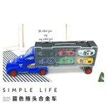 E580 - 拖頭合金車<br>.<br>$60 (一盒)<br>.<br>紅色 / 藍色<br>.<br>