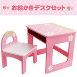 F8124 - 木製粉紅色兒童學習桌 + 靠背椅子套裝<br>.<br>門市售$1300<br>批發價$450<br>.<br>桌:寬度50×深40×高42cm<br>.<br>椅子:寬32×深30×高40cm<br>.<br>