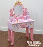 F8013 - 木製皇冠75增高粉色梳粧檯套裝<br>.<br>門市售$990<br> 批發價$420<br>.<br>