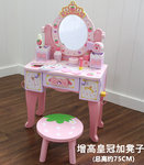 F8019 - 木製皇冠75增高粉色梳粧檯 加 椅子套裝<br>.<br>門市售$1380<br>批發價$480<br>.<br>