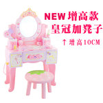 F8123 - 木製皇冠75增高粉色梳粧檯 加 椅子套裝<br>.<br>門市售$880<br>批發價$480<br>.<br>