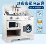 A148 - 木製洗衣機微波爐厨房<br>.<br>加強版 - 電磁爐會有燈光<br>.<br>門市售$1050<br>批發價$430<br><br>(本月訂購 Free 厨具)<br><br>
