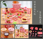 A152 - 木製麵包機+草莓鍋具套餐<br>.<br>門市售$650<br>批發價$300<br>.<br>