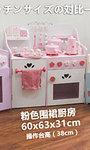 F8082 - 木製草莓圍裙廚房套裝<br>.<br>門市售$2800<br>批發價$890<br><br>(本月訂購 Free 厨具)<br><br>