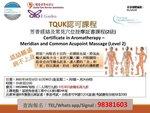 TQUK認可課程  芳香經絡及常見穴位按摩証書課程(2級)