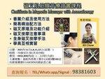 poster磁叉肌筋膜芳療證書課程