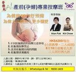 產前孕婦按摩班 Sept 2021 星期一晚