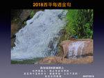 20180729 普通翡翠