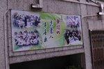 20121201-schoolbanner-07