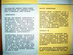 20031106-lab_board-07
