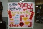 20140124-CNY_fair_02-01