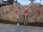 20131221_20131224-Hubei-03