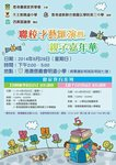 20140629-joint_schools_show-01