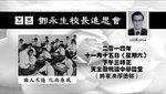 20141115-Tang_Memorial-02